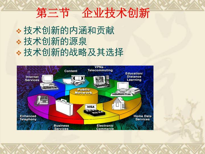 第三节  企业技术创新