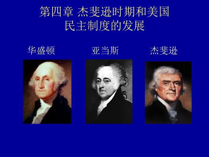 第四章 杰斐逊时期和美国