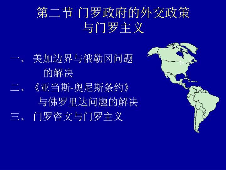 第二节 门罗政府的外交政策