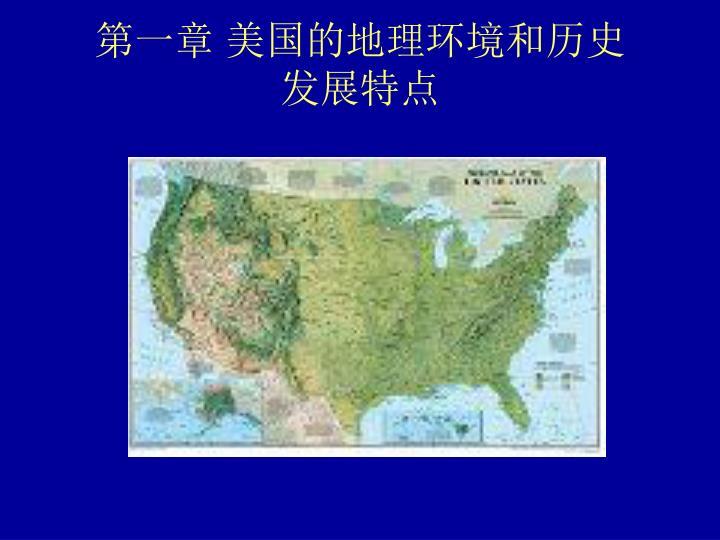 第一章 美国的地理环境和历史