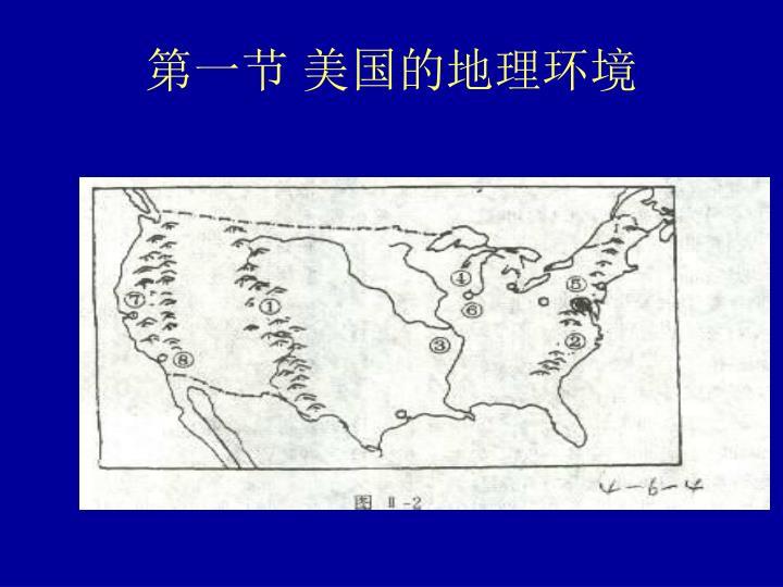 第一节 美国的地理环境