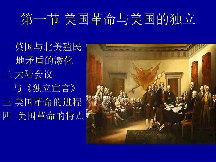 第一节 美国革命与美国的独立