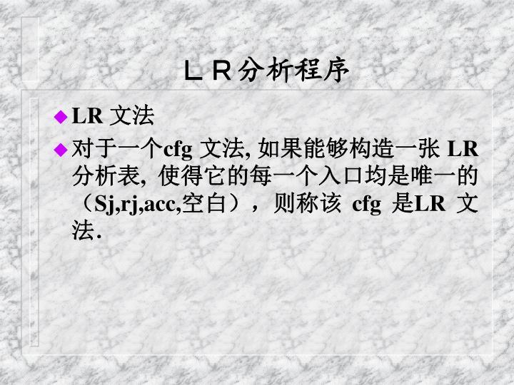 LR分析程序