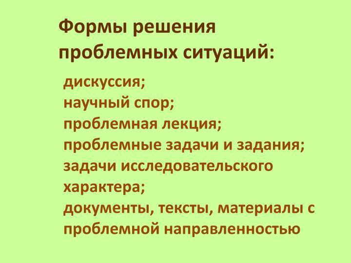 Формы решения проблемных ситуаций: