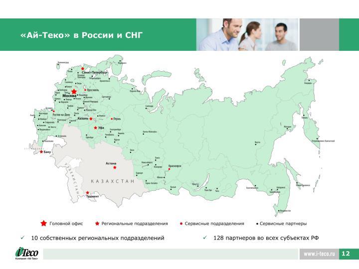 «Ай-Теко» в России и СНГ