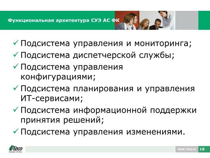 Функциональная архитектура СУЭ АС ФК