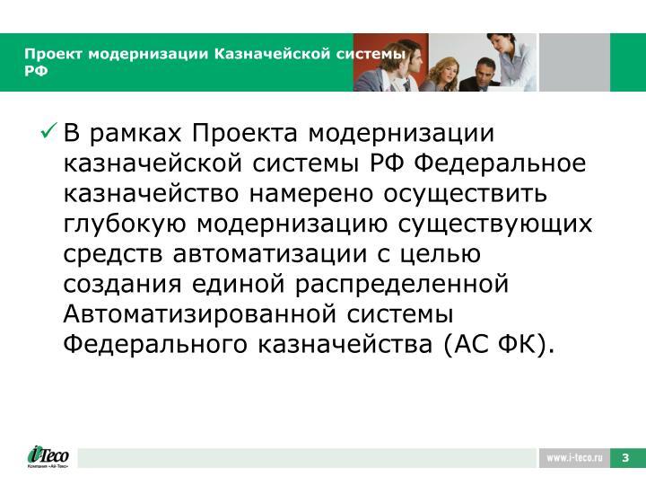 Проект модернизации Казначейской системы РФ
