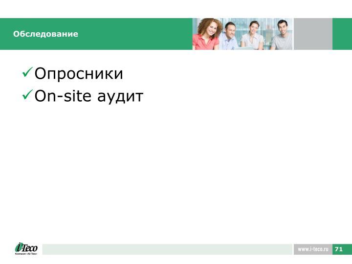 Обследование