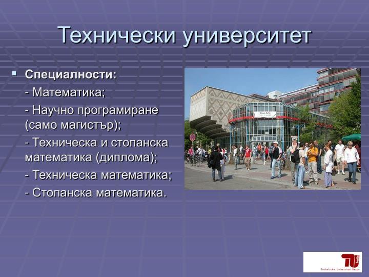 Технически университет