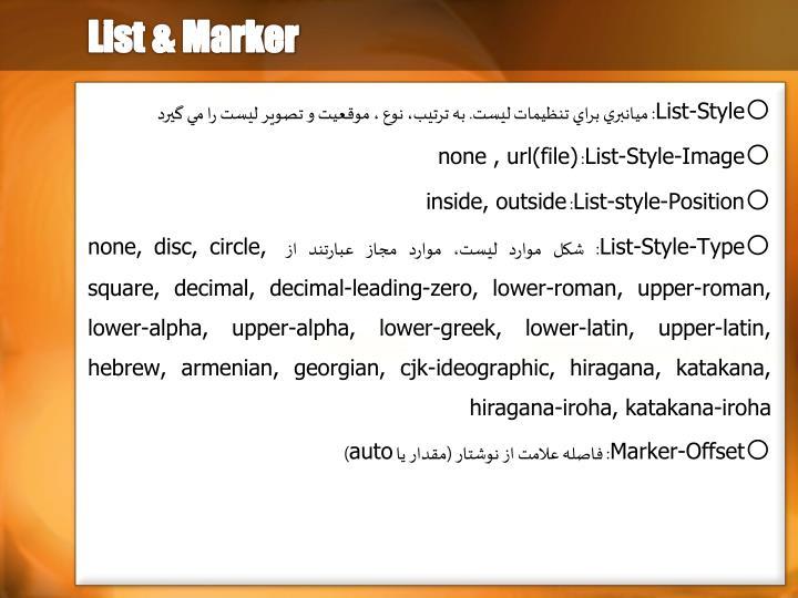 List & Marker