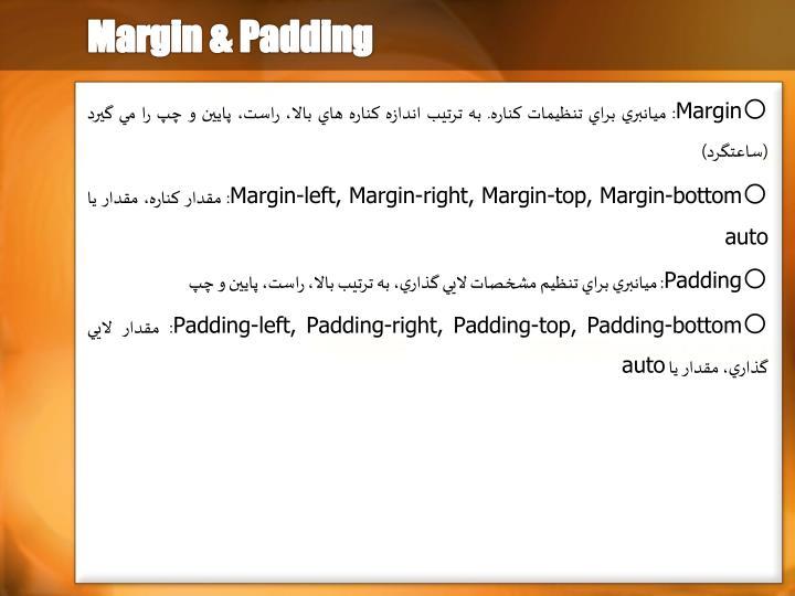 Margin & Padding