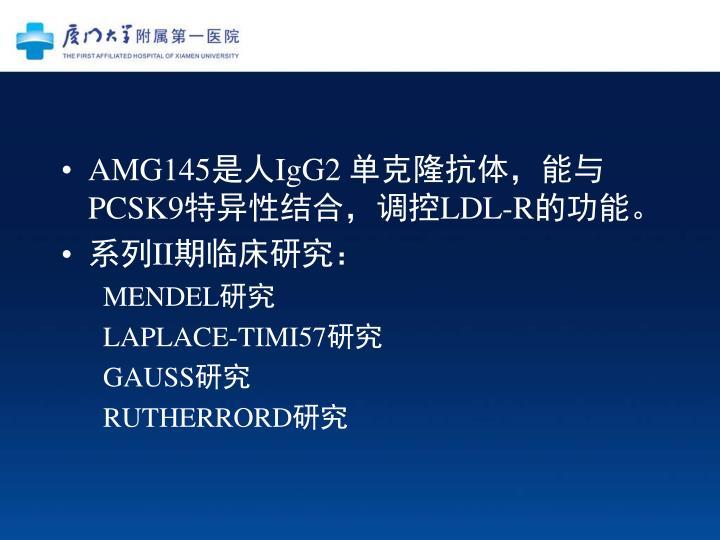 AMG145