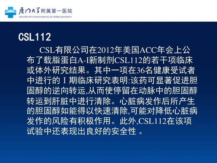 CSL112