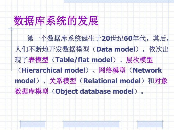数据库系统的发展
