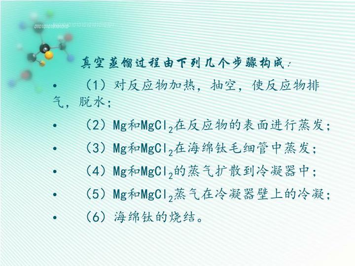 真空蒸馏过程由下列几个步骤构成: