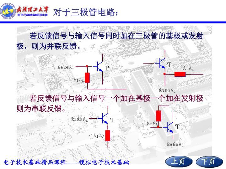 对于三极管电路: