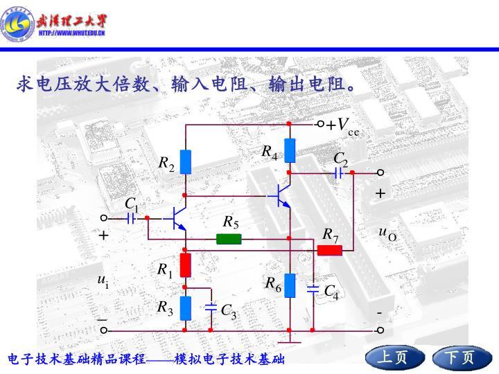 求电压放大倍数、输入电阻、输出电阻。