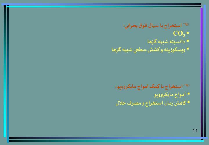 استخراج با سيال فوق بحراني: