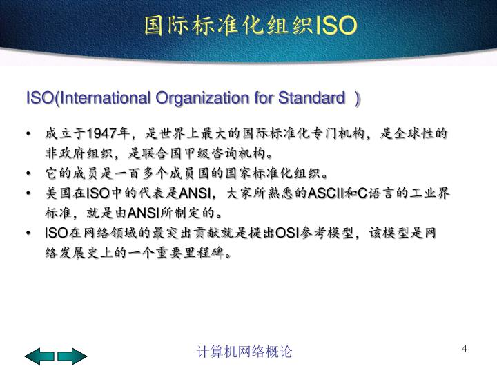 国际标准化组织