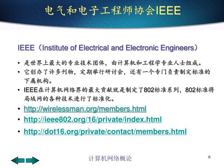 电气和电子工程师协会