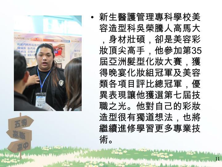 新生醫護管理專科學校美容造型科吳榮騰人高馬大,身材壯碩,卻是美容彩妝頂尖高手,他參加第