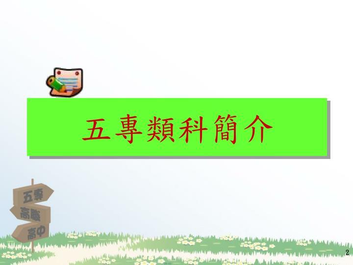 五專類科簡介