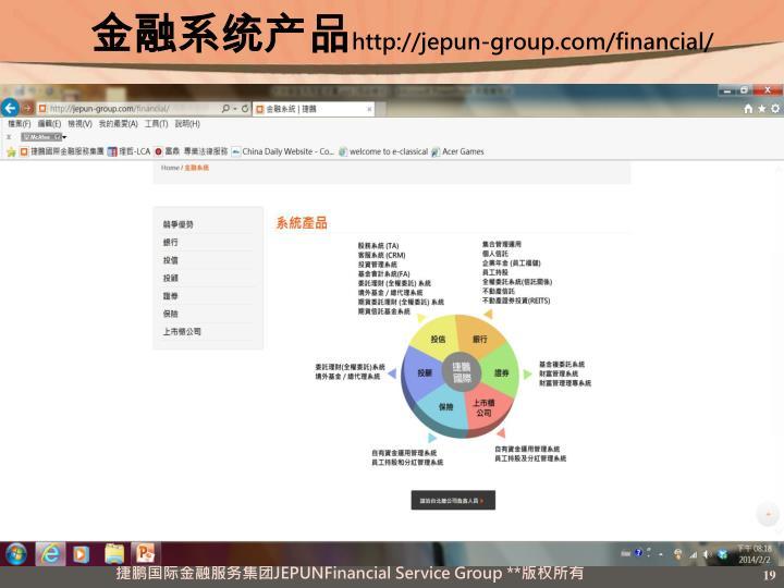 金融系统产品