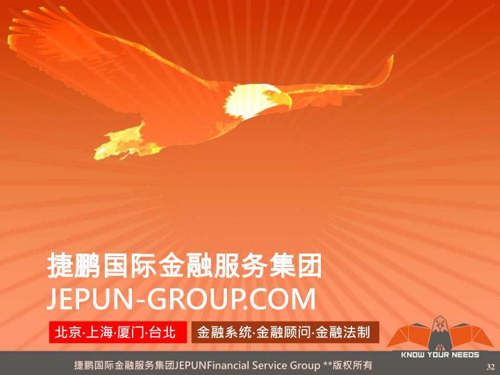 捷鹏国际金融服务集团