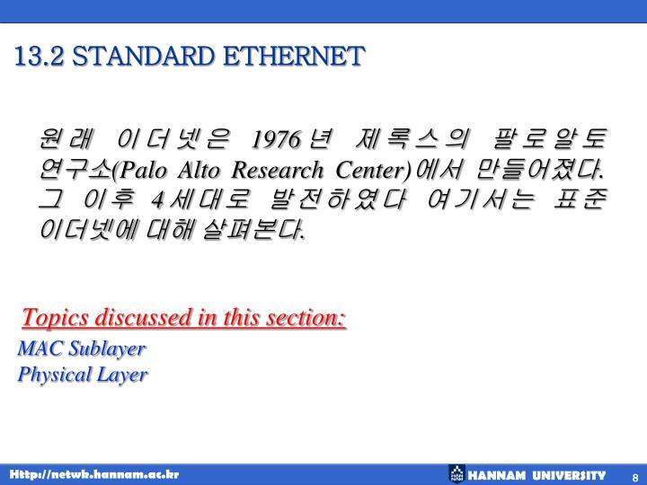 13.2 STANDARD ETHERNET