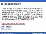 13 4 fast ethernet