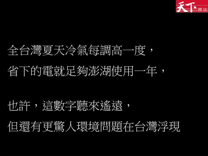 全台灣夏天冷氣每調高一度,