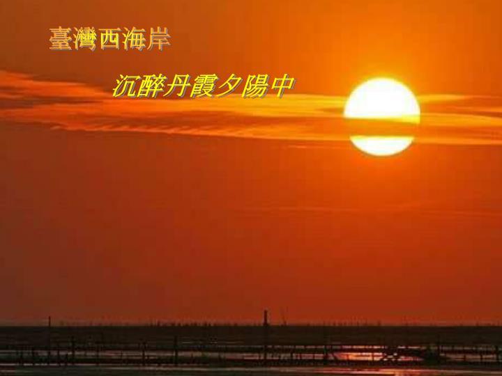 臺灣西海岸