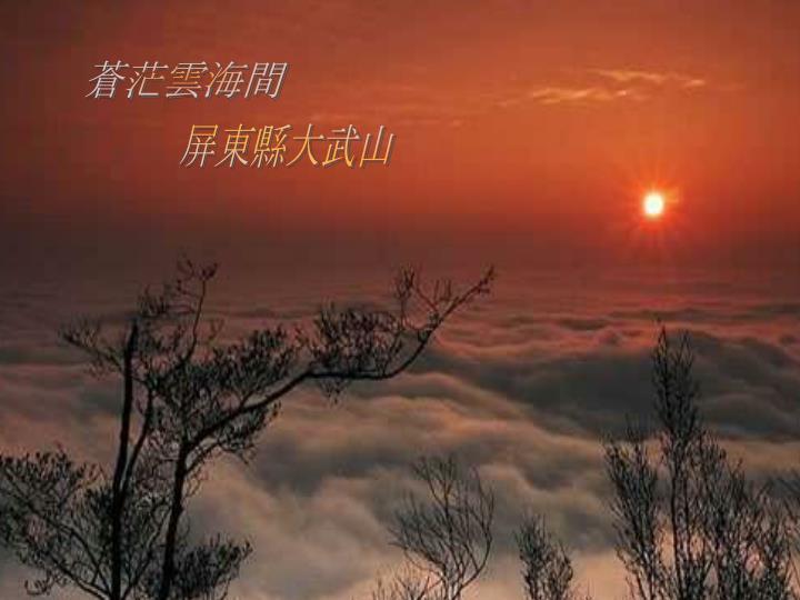 蒼茫雲海間