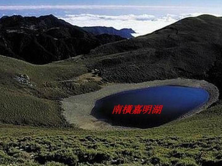 南橫嘉明湖