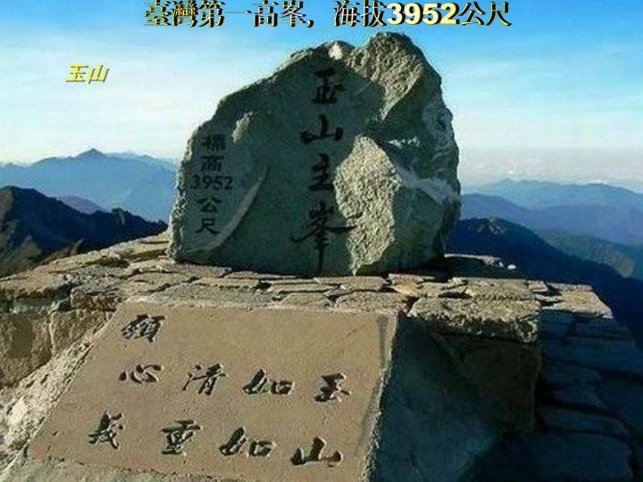 臺灣第一高峯,海拔