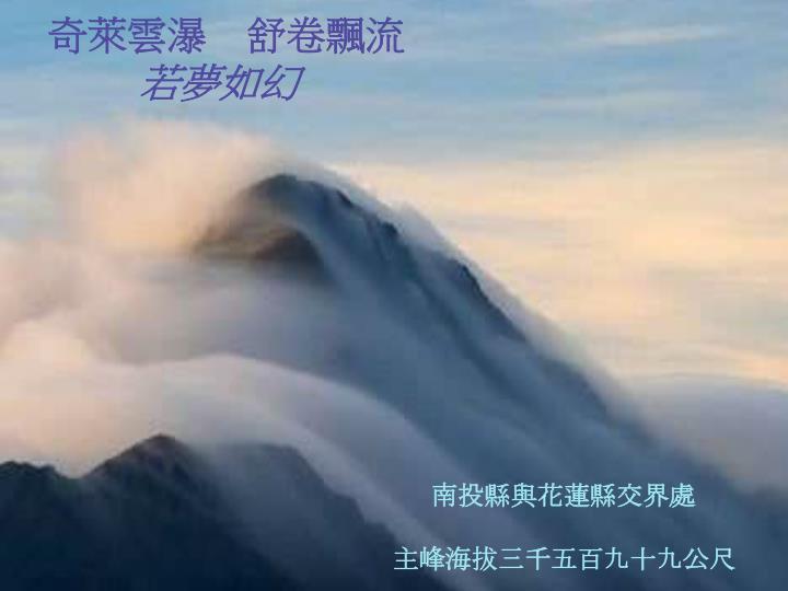 奇萊雲瀑    舒卷飄流