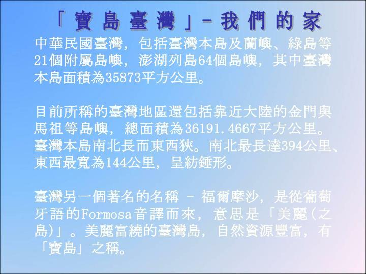 中華民國臺灣,包括臺灣本島及蘭嶼、綠島等