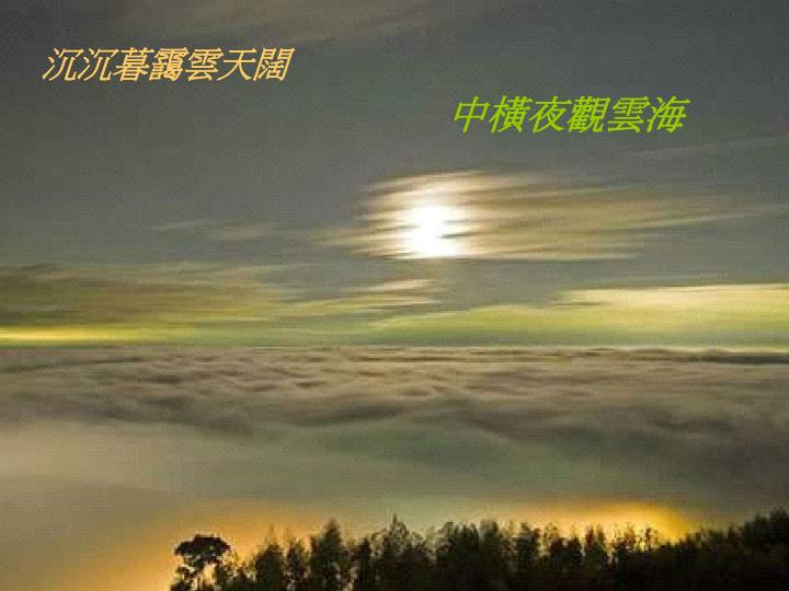 沉沉暮靄雲天闊