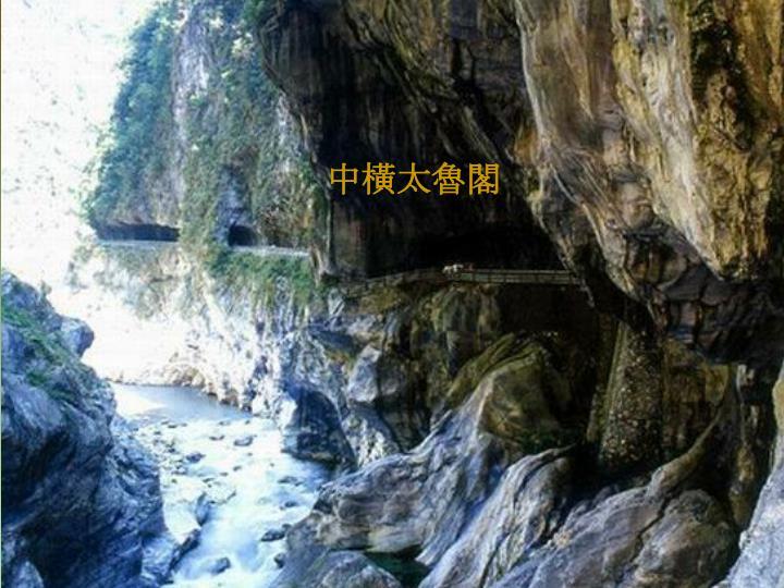 中橫太魯閣