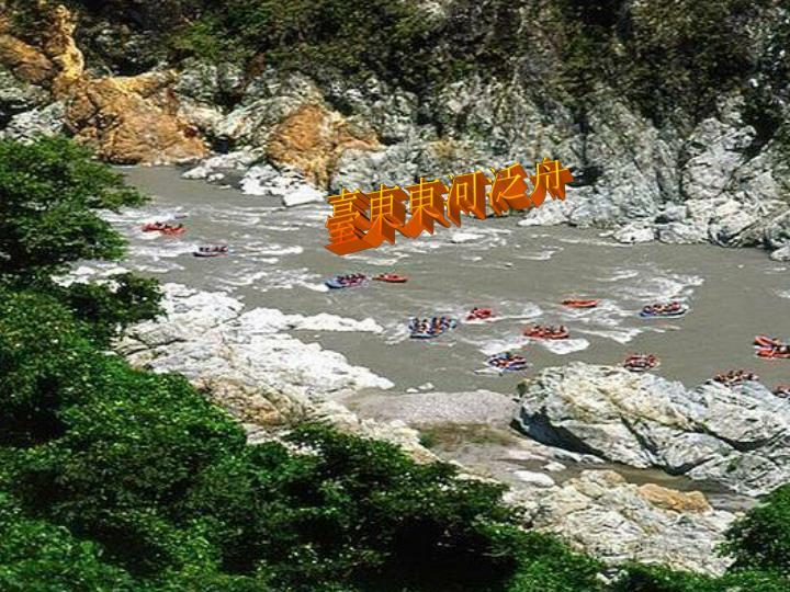 臺東東河泛舟