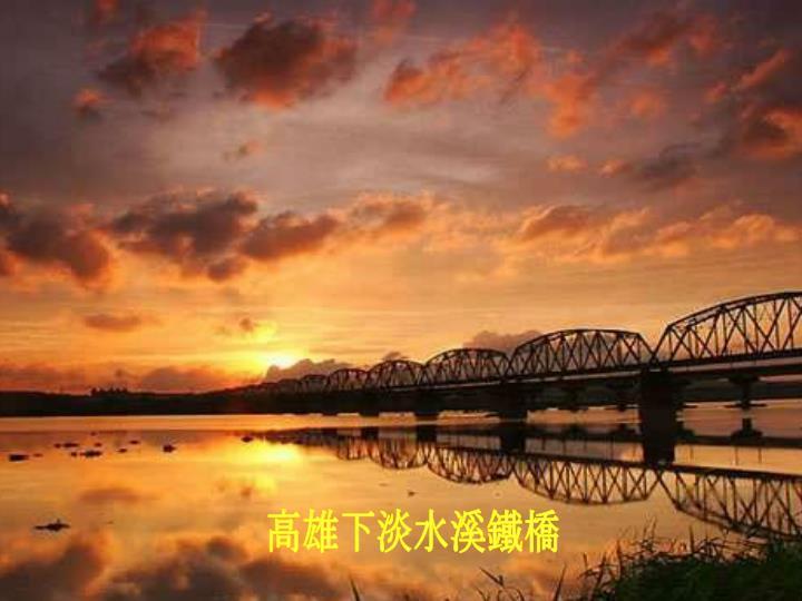 高雄下淡水溪鐵橋