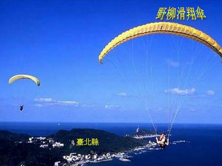 野柳滑翔傘