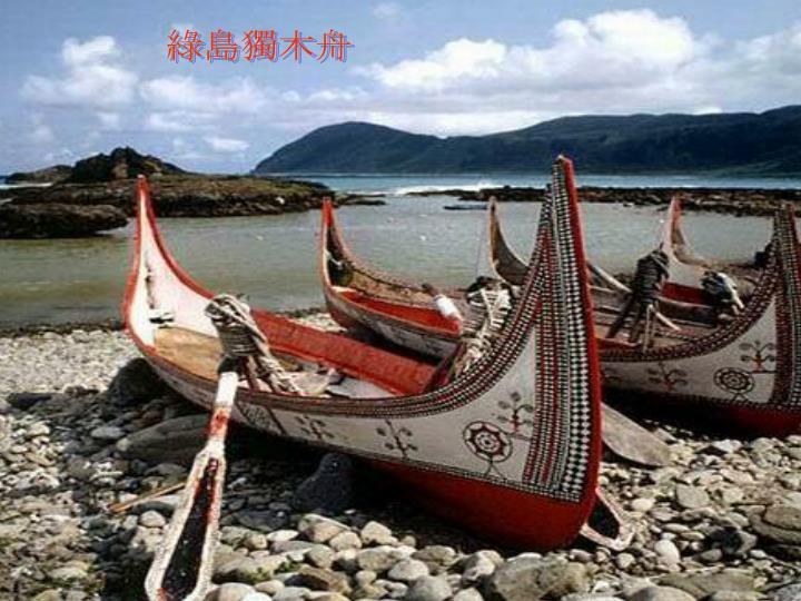 綠島獨木舟