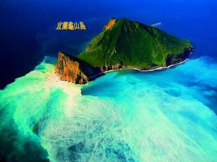 宜蘭龜山島