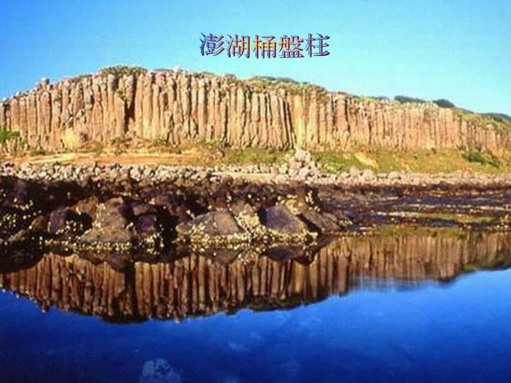 澎湖桶盤柱