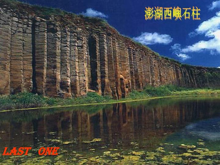 澎湖西嶼石柱