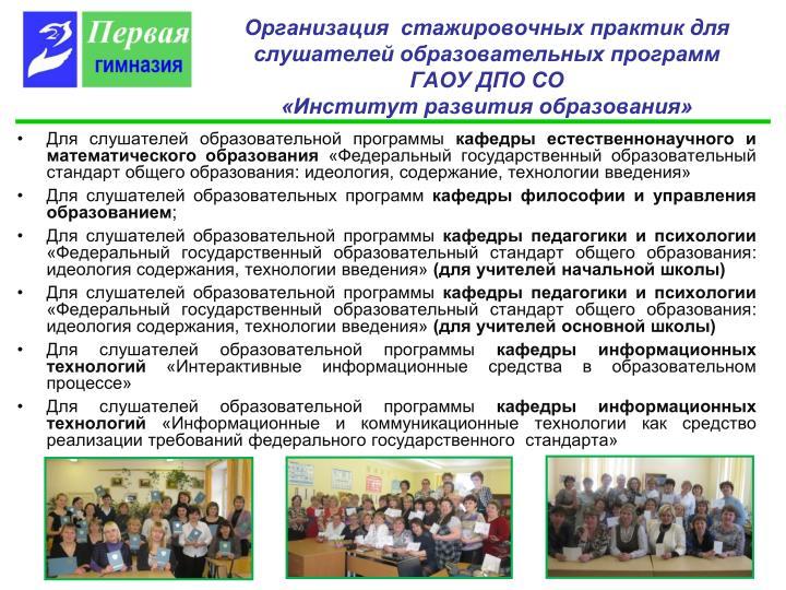 Организация  стажировочных практик для слушателей образовательных программ