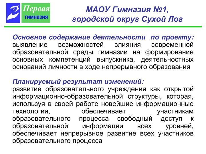 МАОУ Гимназия №1,