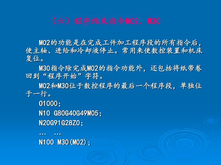 (六)程序结束指令