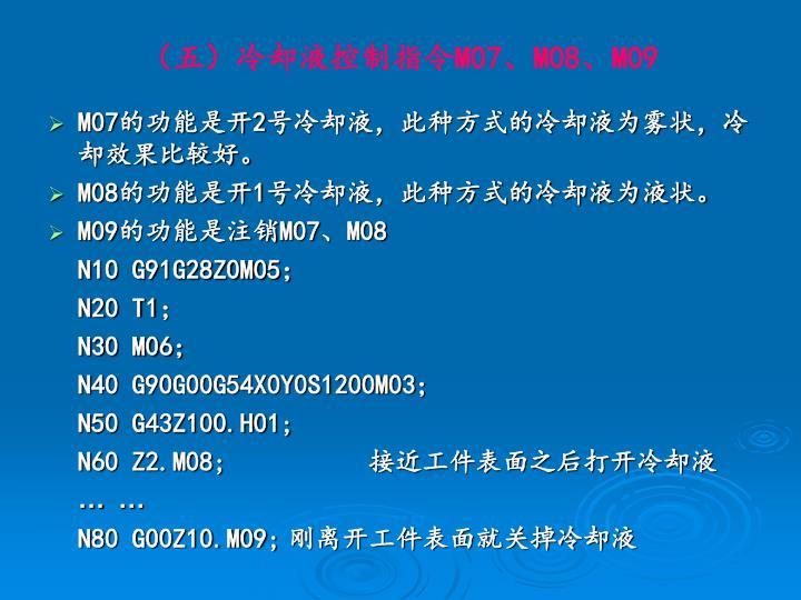 (五)冷却液控制指令